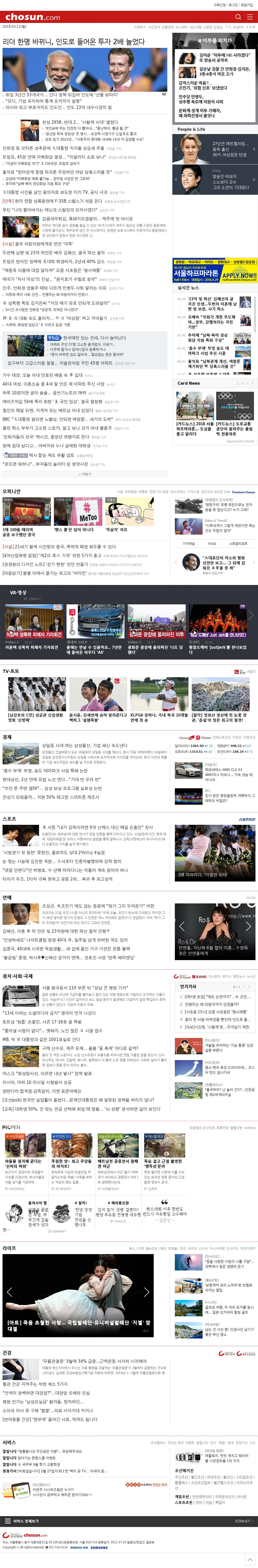 chosun.com at Monday March 12, 2018, 2:03 a.m. UTC