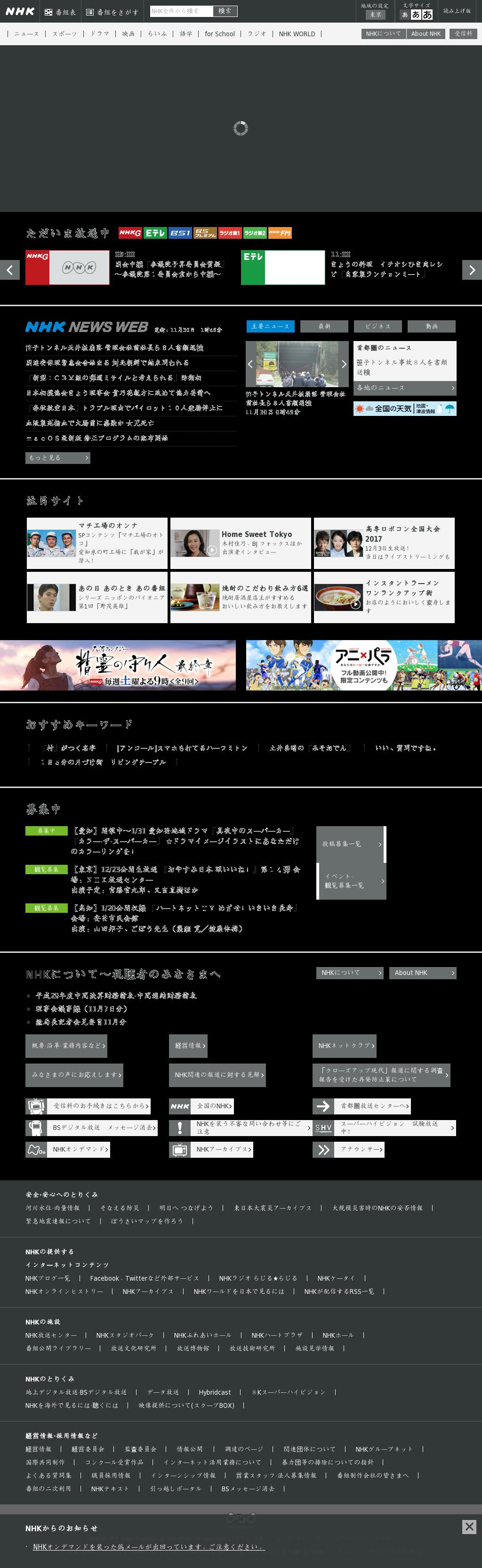NHK Online at Thursday March 15, 2018, 6:07 a.m. UTC