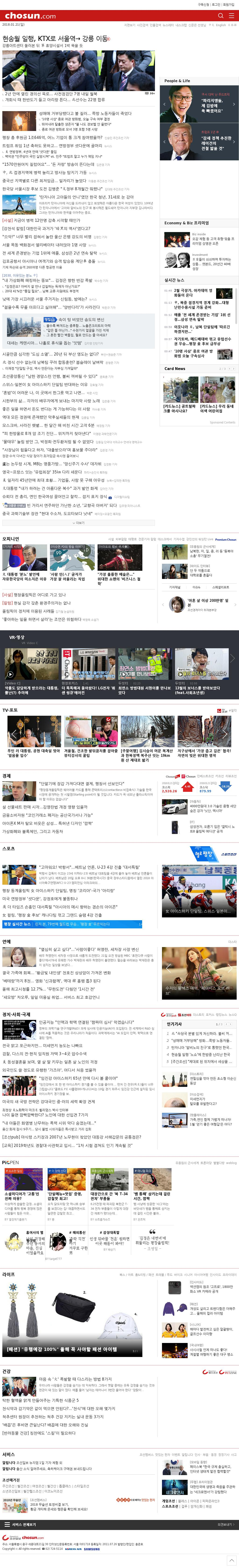 chosun.com at Sunday Jan. 21, 2018, 2:01 a.m. UTC