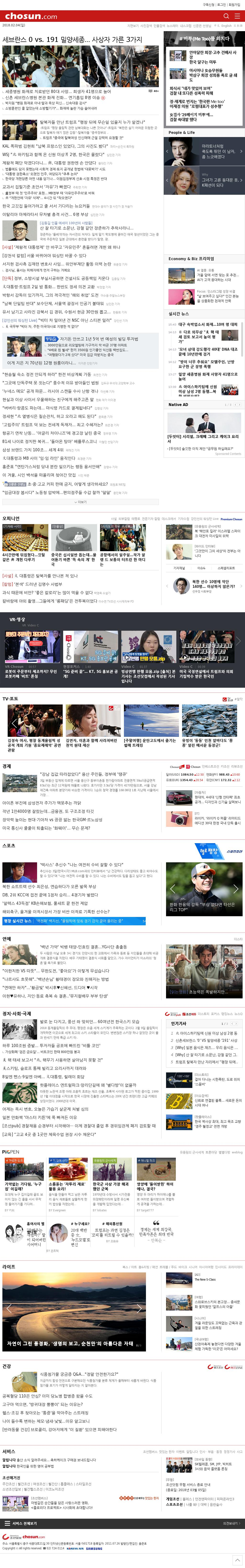 chosun.com at Saturday Feb. 3, 2018, 6:02 p.m. UTC